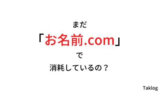 まだ「お名前.com」で消耗してるの? そうだ!Google Domains に移管しよう!