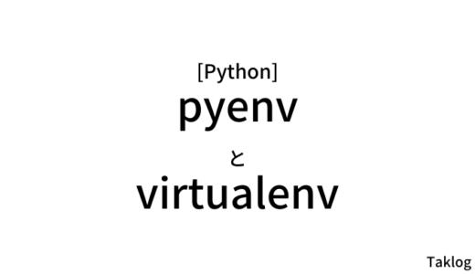 【Python】pyenv と virtualenv