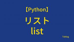 Pythonリスト