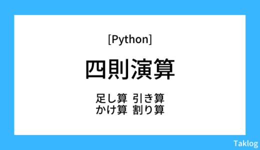 【Python】四則演算