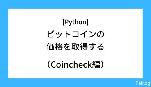 【Python】ビットコインの価格を取得する(Coincheck編)