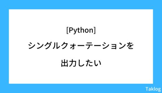 【Python】シングルクォーテーションを出力したい