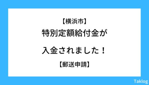 【横浜市】特別定額給付金が入金されました!【郵送申請】