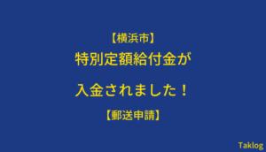 横浜市特別定額給付金が入金されました!