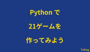Pythonで21ゲームを作ってみよう