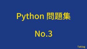 Python問題集No.3