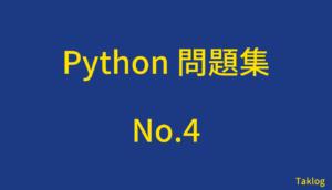 Python問題集No.4
