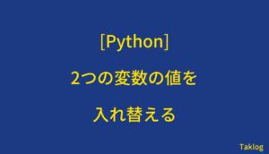 Python2つの変数の値を入れ替える
