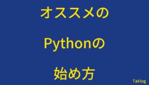 オススメのPythonの始め方