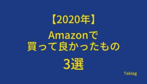 2020年Amazonで買って良かったもの3選