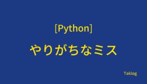 Pythonやりがちなミス