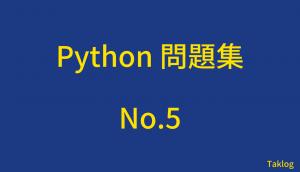 Python問題集No.5