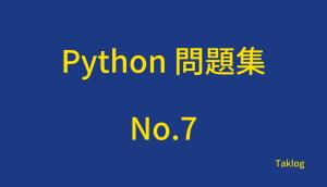 Python問題集No6