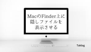 MacのFinder上に隠しファイルを表示させる