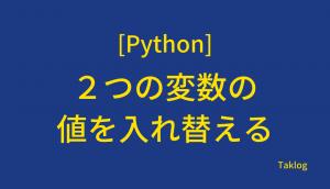 【Python】2つの変数の値を入れ替える