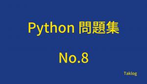 Python問題集No.8